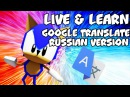 ЖИТЬ И УЧИТЬСЯ Live Learn Google Translate Russian Version