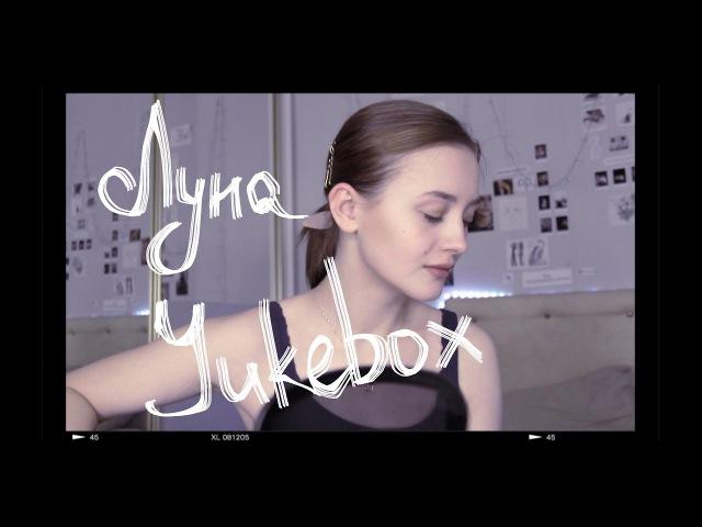 ЛУНА - JUKEBOX (cover by Valery. Y.Лера Яскевич)
