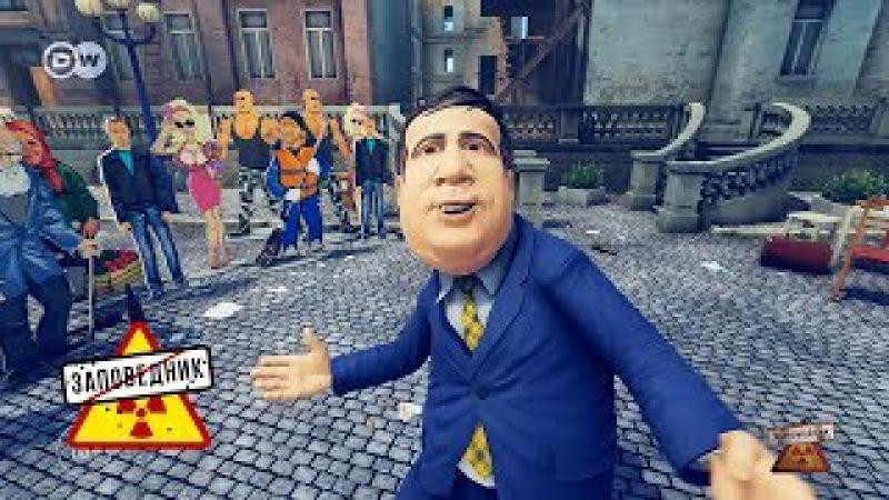 Баттл Саакашвили-Порошенко. Кому грозит политический нокдаун? – Заповедник, выпуск 6, сюжет 3