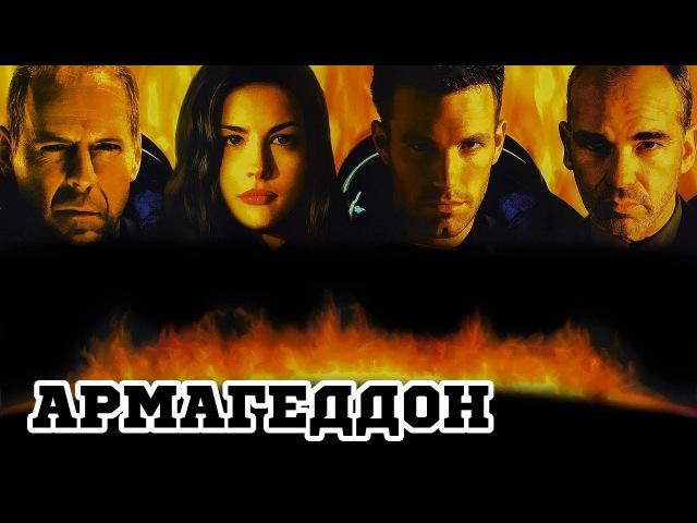 Армагеддон (1998) «Armageddon»