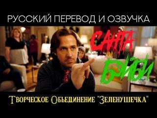 SNL - Santa Baby (На русском)