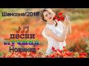 Очень красивые русские песни 2018 ✮ Шансона Новинка о любви 2018 ✮ Очень приятно по ...