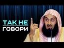 КАК НЕЛЬЗЯ ГОВОРИТЬ ИН ША АЛЛАХ   Муфтий Менк   Про слова Ин Ша Аллах