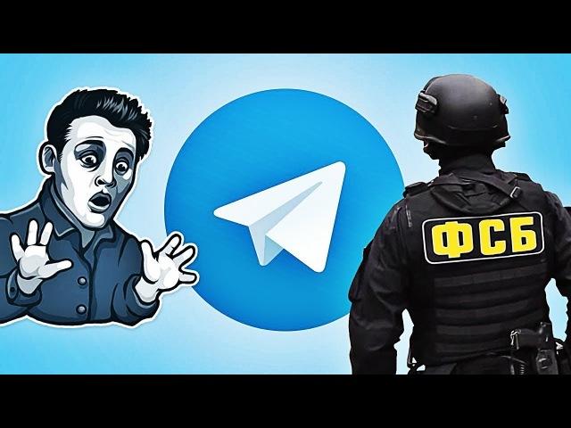 ЖЕСТЬ TELEGRAM ДАЛИ 15 ДНЕЙ ДЛЯ ПРЕДОСТАВЛЕНИЯ ДАННЫХ ФСБ