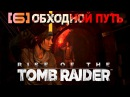 ОБХОДНОЙ ПУТЬ✈Rise of the Tomb Raider[#6]