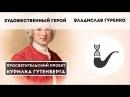 Художественный герой: пространство и существование — Владислав Гуренко