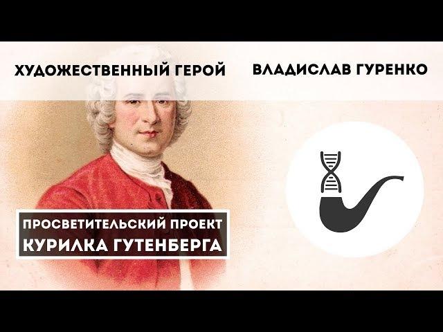 Художественный герой: пространство и существование — Владислав Гуренко » Freewka.com - Смотреть онлайн в хорощем качестве