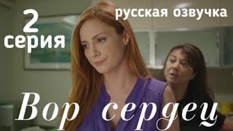 Вор сердец 2 серия РУССКАЯ ОЗВУЧКА