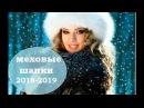 МЕХОВЫЕ ШАПКИ/ГОЛОВНЫЕ УБОРЫ 2018-2019г