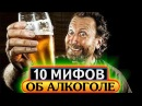10 мифов об алкоголе