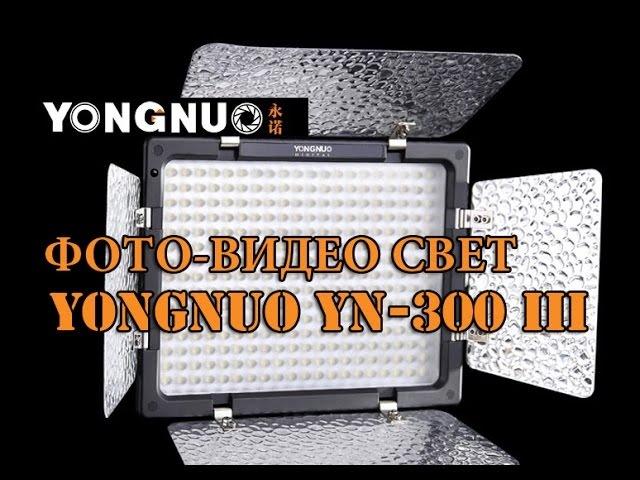 Видео свет Yongnuo YN300 III