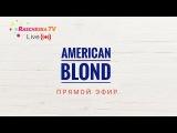 American blond Американский блонд (мелирование) часть 1