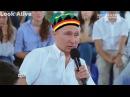 Недетский разговор с Владимиром Путиным RYTP