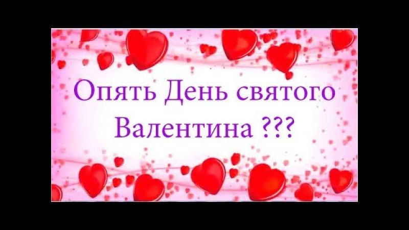 Опять День святого Валентина ? Посылка с Китая .