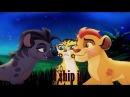 The Lion Guard: Jasiri/Kion/Fuli and other - I ship it.