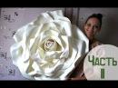 ОГРОМНЫЕ розы из изолона | Часть 2