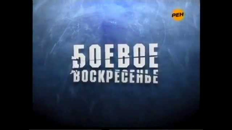 РЕН ТВ 2011 - Анонс - Боевое воскресенье