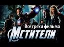 Все грехи фильма Мстители - видео с YouTube-канала kinomiraru