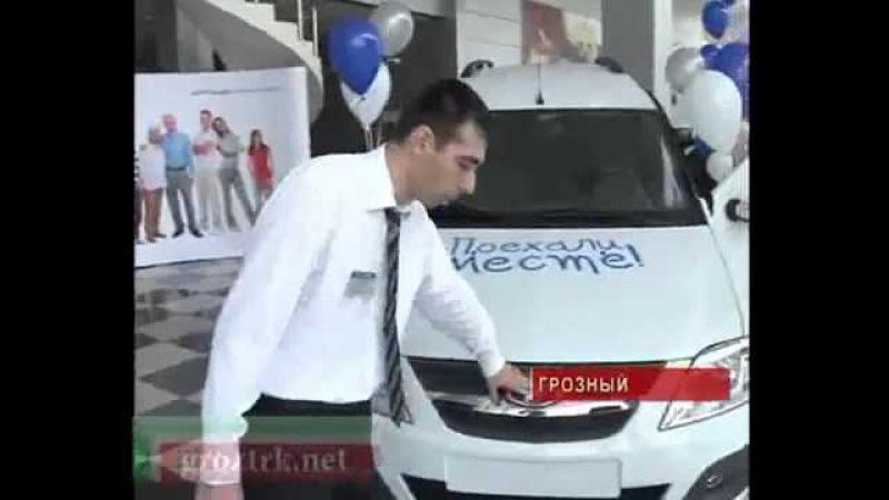 Презентация LADA Largus в Чечне в автосалоне Лидер Авто - видео с YouTube-канала Официальный Лада Клуб