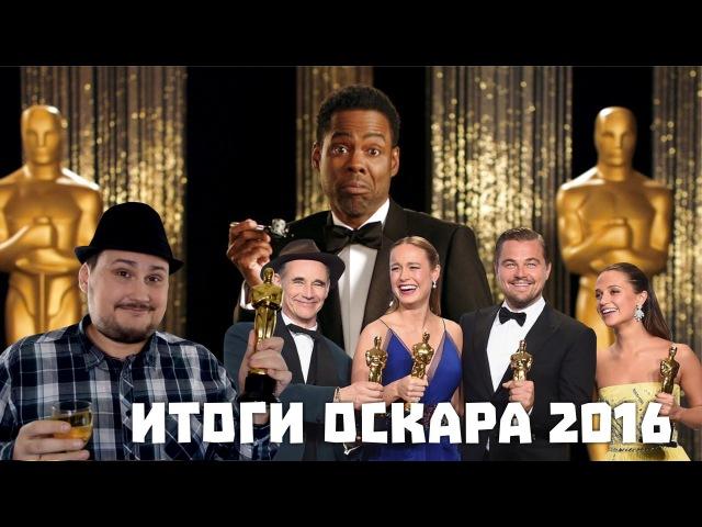 Итоги Оскара 2016 И Билеты На Братьев из Гримсби - видео с YouTube-канала SokoL[off] TV