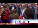 Воспитанники детского центра «Сириус» после матча пообщались с В.Путиным и легендами хоккея.