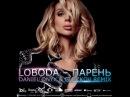Loboda – Парень Daniel Onyx Glazkov Remix