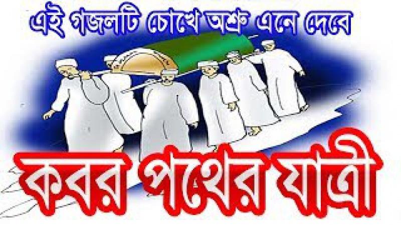Kobor pother jatri tumi Ainuddin Al-Azad New Upload Bangla Gojol