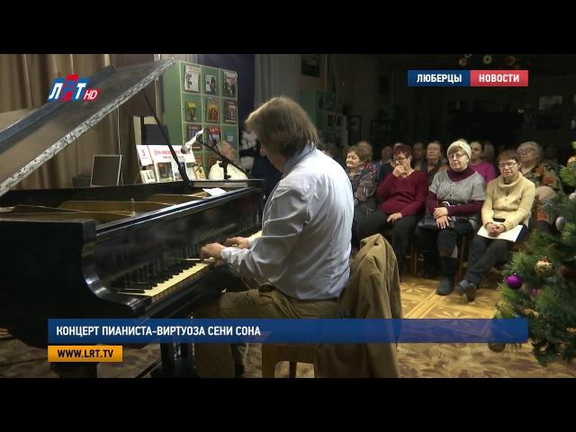 Концерт пианиста виртуоза Сени Сона