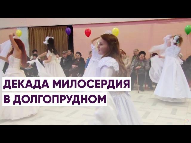 ДЕКАДА МИЛОСЕРДИЯ В ДОЛГОПРУДНОМ