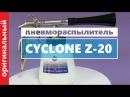 Распылитель для химчистки Tornador CYCLONE Z 20