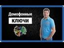ДОМОФОННЫЕ КЛЮЧИ - Dallas, Cyfral, TM, RFID, TKRF, em-marine (ключ от домофона) как сделать в Москве