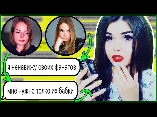 ПЕРЕПИСКА С САШЕЙ СПИЛБЕРГ | НЕНАВИДИТ СВОИХ ФАНАТОВ !