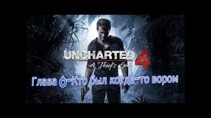 Uncharted 4:A Thief's End🐾Глава 6—Кто был когда-то вором 🐾