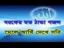 Mile akhi dekhe shabi Bangla islamic song 2018 Bangla Best Gojol bangla new gojol 2018