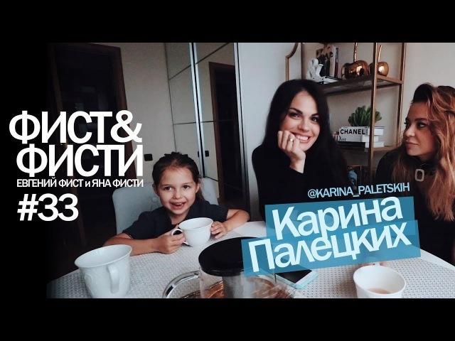 Фист и Фисти 33 Карина Палецких Завтрак у Фистов Рецепт сырников