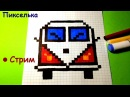 Стрим - Рисуем Автобус по Клеточкам - Pixel art - school bus