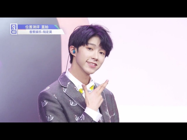 Idol Producer Group Evaluation 2: Lu Dinghao Cam 《Loving You 爱你》Cover