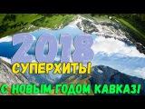 C Новым Годом Кавказ! Супер горячие хиты Кавказа!!!!!!