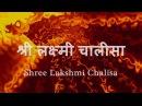 Lakshmi Chalisa - with Hindi lyrics