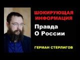 Герман Стерлигов. Правда о России. Часть 1.