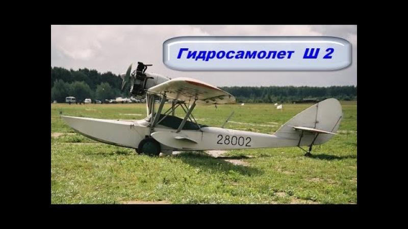 Чертежи гидросамолета Шаврова Ш 2 84