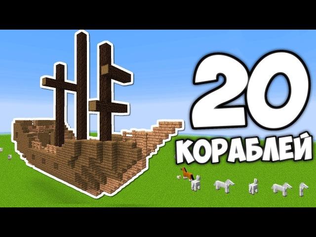ВСЕ ВИДЫ ЗАТОНУВШИХ КОРАБЛЕЙ В Minecraft 1.13 (Обзор)
