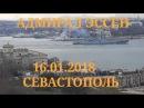 АДМИРАЛ ЭССЕН ,СЕВАСТОПОЛЬ,16.01.2018