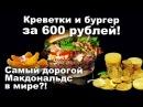 Бургер за 600 рублей и креветки в Макдональдс!! Обзор меню из самого дорогого Макдональдса в мире!
