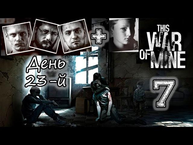 This War Of Mine. 7-я серия. Трое мужчин выживают в осажденном городе!