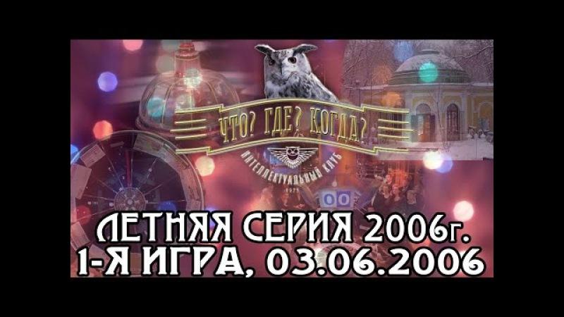 Что Где Когда Летняя серия 2006г 1 я игра от 03 06 2006 интеллектуальная игра