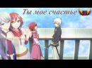 Аниме клипAMV Akagami no Shirayukihime Зен и Шираюки - Ты моё счастье Заказ