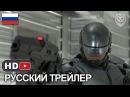Робокоп / Робот полицейский (Русский трейлер) 2014