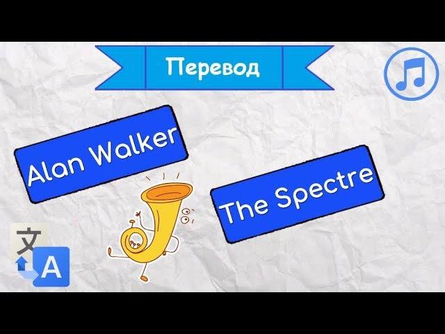 Перевод песни Alan Walker - The Spectre на русский язык