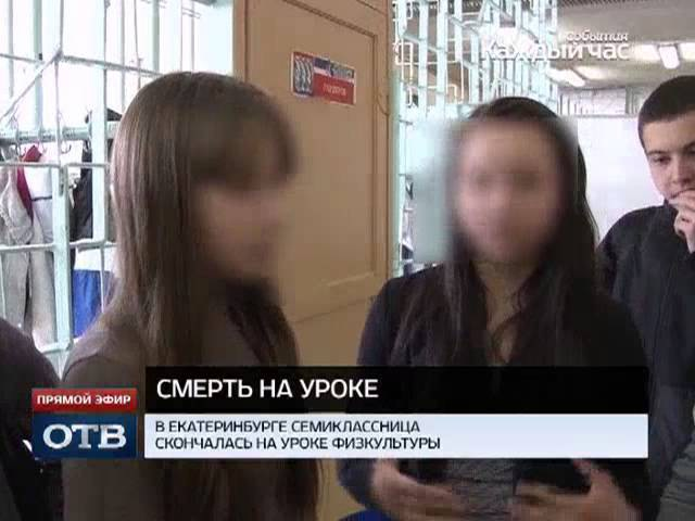 Екатеринбургская школьница умерла прямо на уроке физкультуры